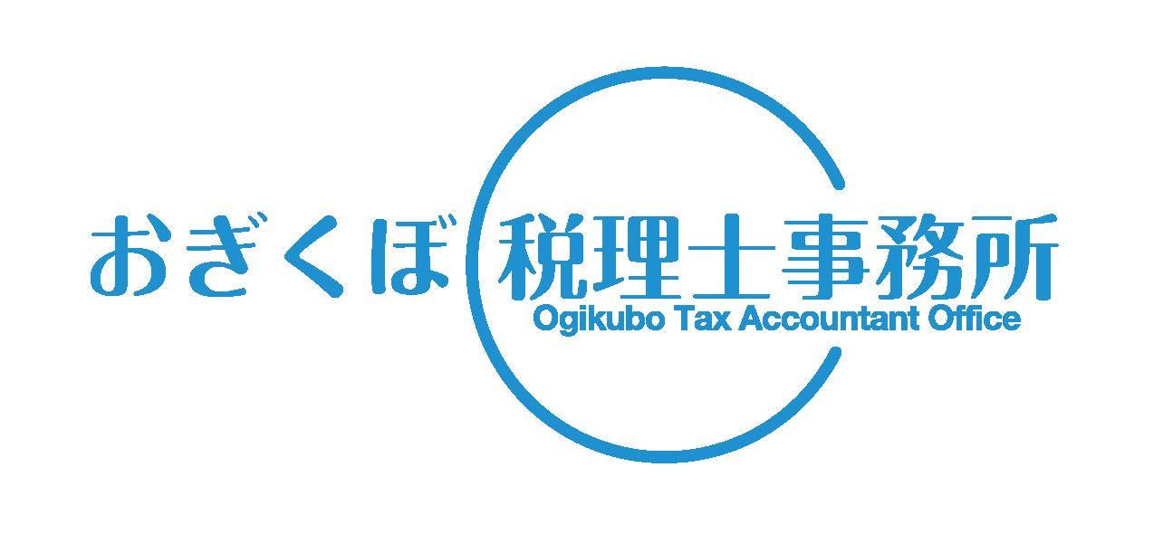 おぎくぼ税理士事務所